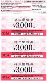 2014_06ハーバー研究所株主優待