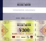 2009_11吉野屋株主優待