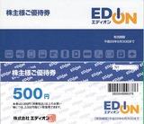 2015_06エディオン株主優待