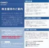 2021_09GMOアドバ株主優待