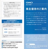 2020_09GMOアドバートナーズ株主優待