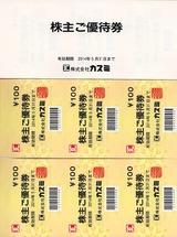 2013_10カスミ株主優待