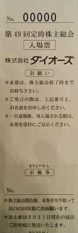 2017_06ダイオーズ総会引き換え券