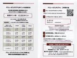 2019_03バリューHR株主優待