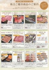 2014_12コロワイド株主優待