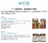 2021_03FIG株主優待選択