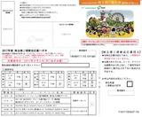 2017_08本田技研株主優待