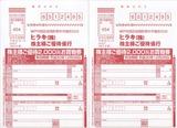 2018_08ヒラキ株主優待