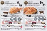 2021_07イートアンド餃子レシピ