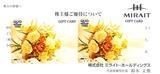 2014_06ミライトHD株主優待