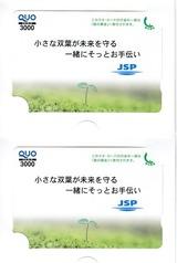 2019_06JSP株主優待
