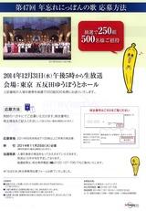 2014_11テレビ東京株主優待