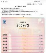 2020_09クリエイトSD株主優待交換