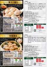 2020_08イートアンド株主優待1レシピ