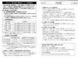 2013_11ダイエー株主優待