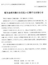 2020_10マックスバリュ北海道配当