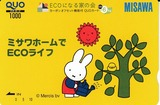 2016_12ミサワ株主優待