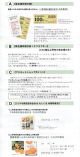 2020_09フジ株主優待選択