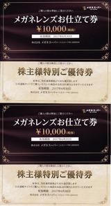 2017_01メガネスーパー株主優待