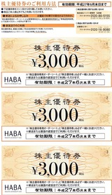 2014_11HABA研究所株主優待