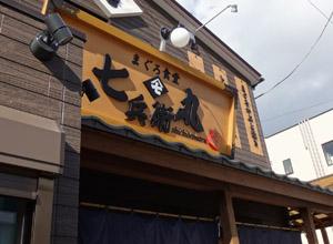 三浦七福神ツーリング18「七」つながりでランチは三崎の七兵衛丸で