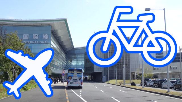 181101羽田空港駐輪場00