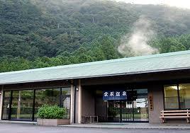高田クリーンランド雲取温泉