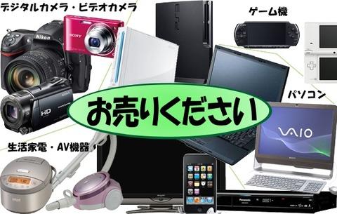 家電買取・パソコン・デジタルカメラ・ビデオカメラ・ipad・ipod・ゲーム機・カーナビ・ 液晶テレビ・ブルーレイレコーダー・空気清浄機・クリーナー・IHジャー・生活家電・AV機器・電動工具買取