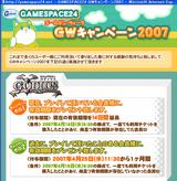 2007イベ02