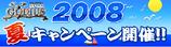 2008夏イベろご