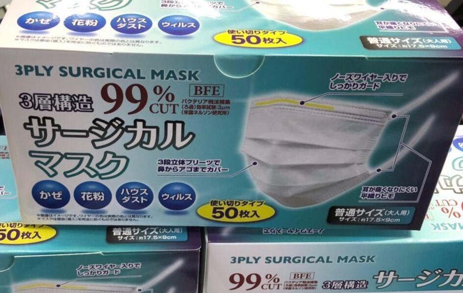 予定 マスク 入荷
