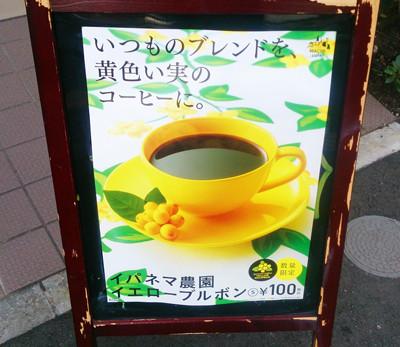 ローソンコーヒー看板1