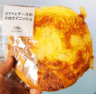 ファミマ ポテトとチーズの平焼きデニッシュ1