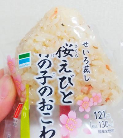 桜えびおこわ1