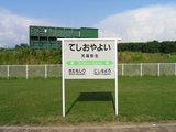 旧深名線・天塩弥生駅 駅名標