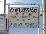留萌本線・東幌糠駅 駅名標