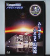 ふるさと銀河線メモリアルDVD(表)