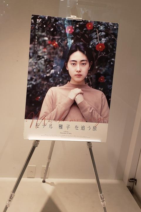 雅子さん ポスター まよこ