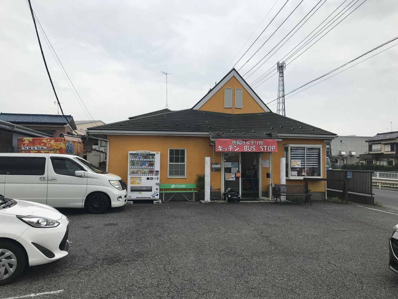 三郷 ストップ キッチン バス