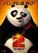 k_panda2