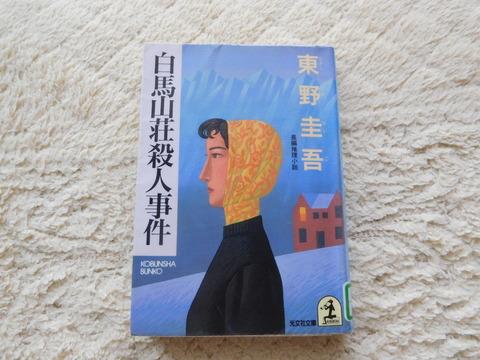 DSCN1493 - コピー