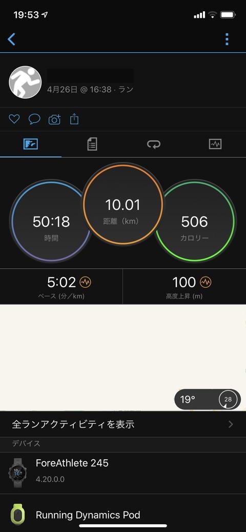 10kmランニング ちゅちゅポン