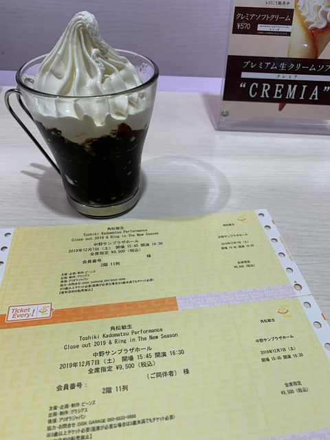 LIVEチケット ちゅちゅポン