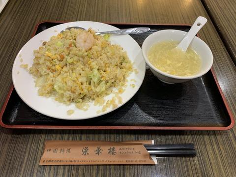 炒飯 ちゅちゅポン