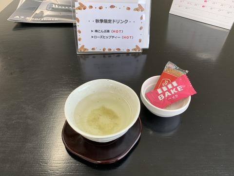 梅こんぶ茶 ちゅちゅポン