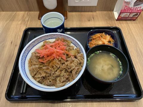 吉野家 牛丼 ちゅちゅポン