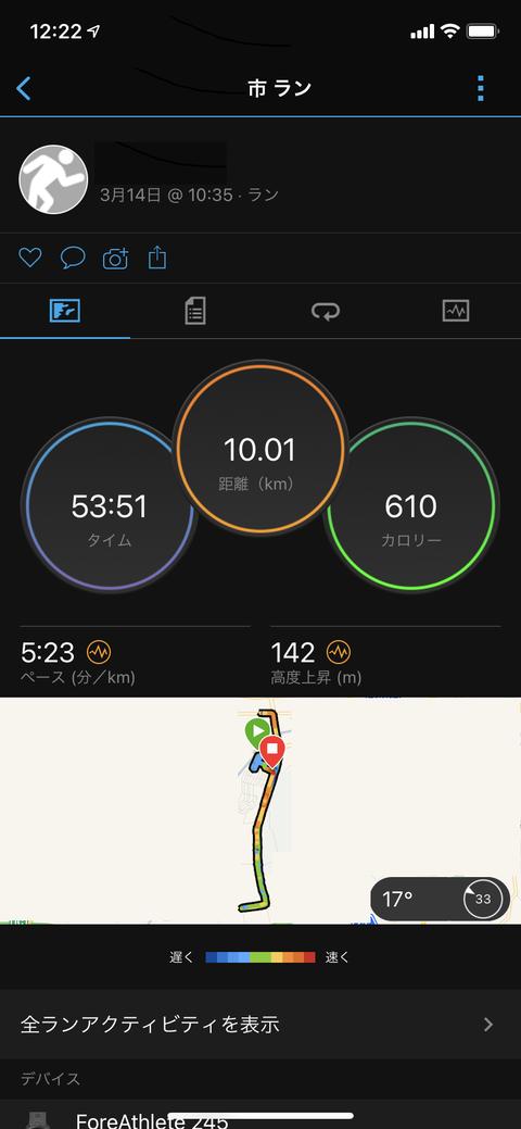 10km ちゅちゅポン
