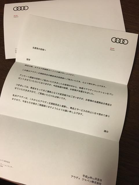 from Audi ちゅちゅポン