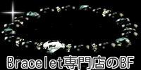 激安 お洒落数珠アクセ専門shop BraceletFile