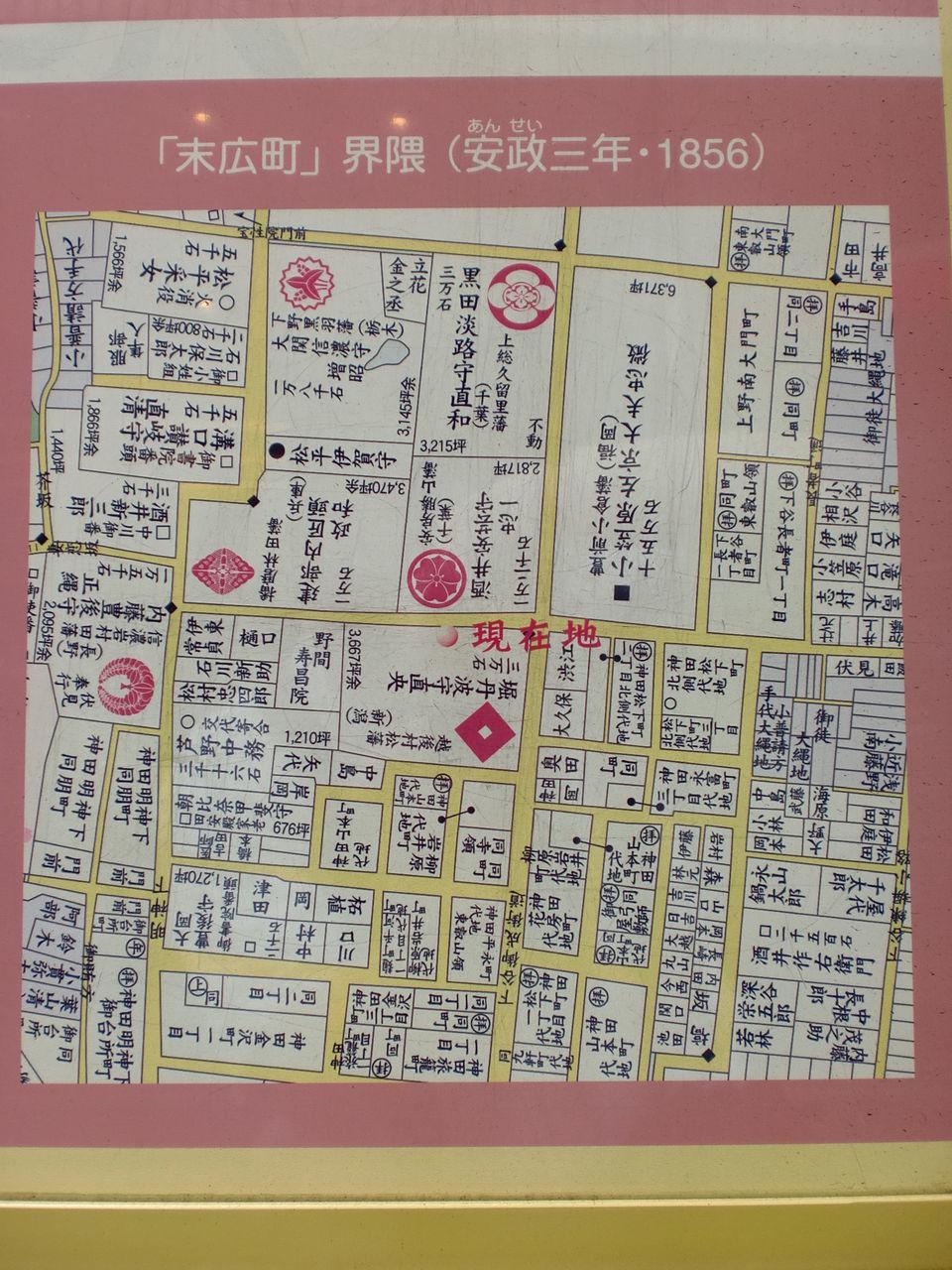 町名由来板「末広町」と安政三年(1856年)の外神田周辺地図 | 江戸 ...